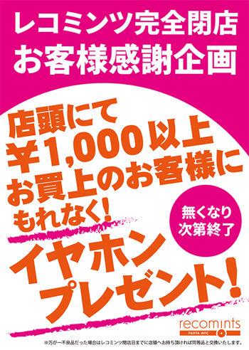 ���earphone_pre_sale_02
