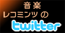 twitter_bn_blog-reco