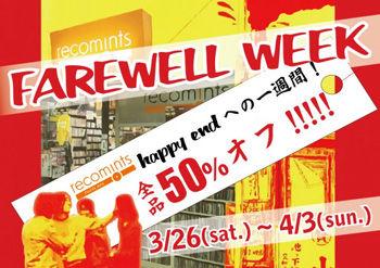 ���farewell_week1