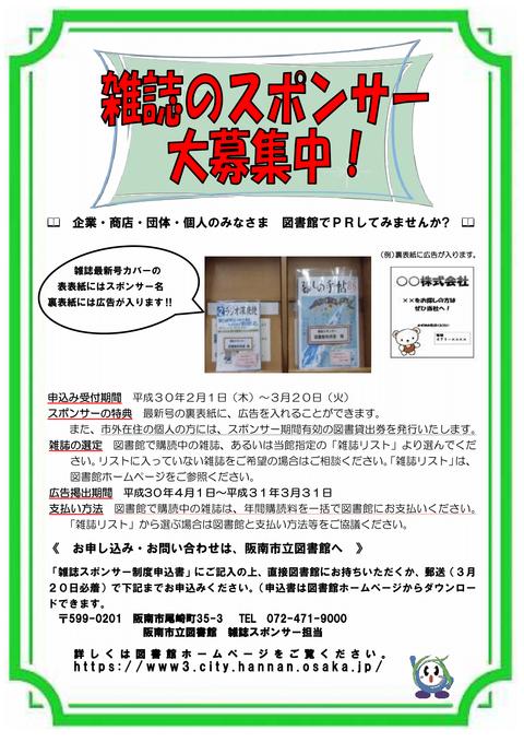 ちらし作成中20180123-1