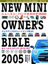 NEW MINI OWNER'S BIBLE 2005