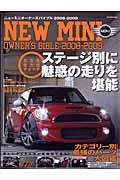 NEW MINI OWNER'S BIBLE 2008-2009