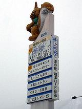日高道の駅看板