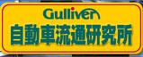 ガリバー自動車研究所