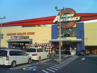 SuperAutobacs 川崎
