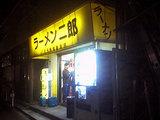 ラーメン二郎 八王子野猿街道店