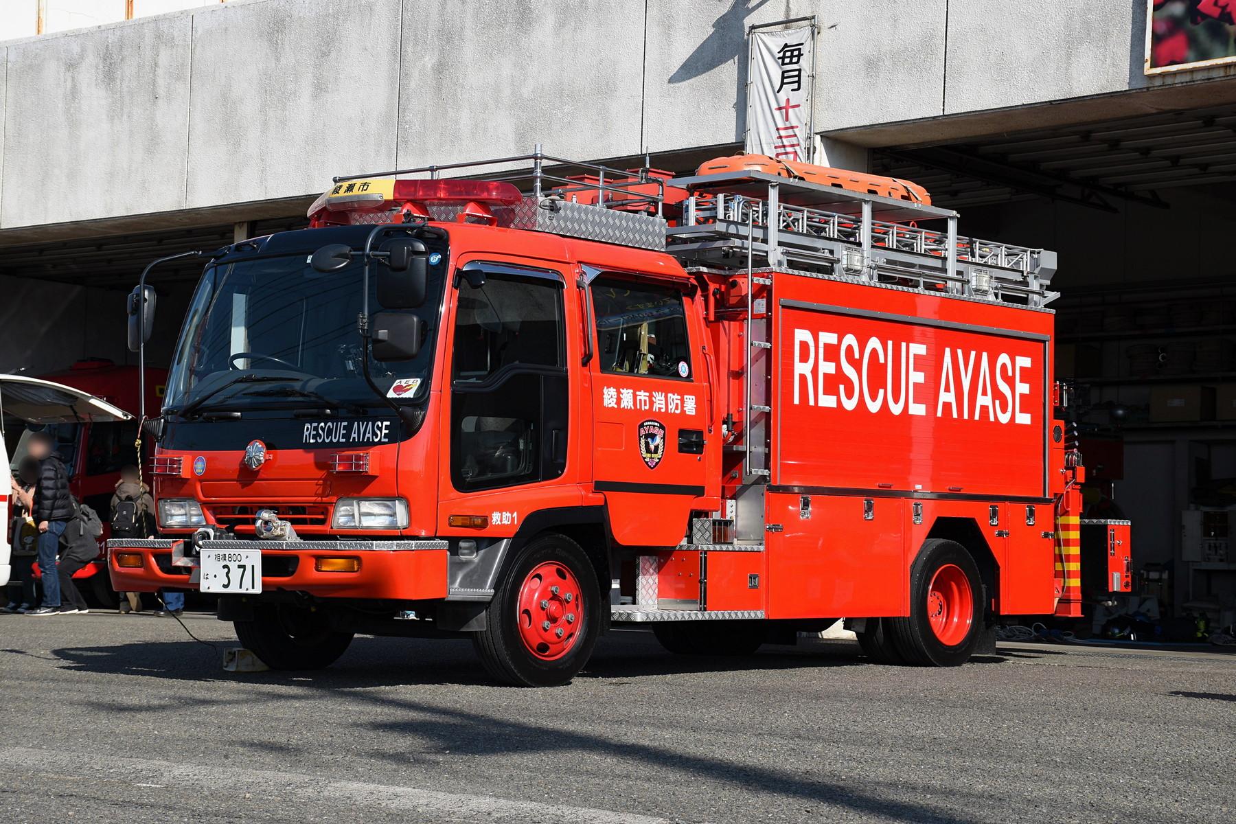 綾瀬市消防本部・綾瀬市消防署 綾瀬救助1 : 神奈川消防車両写真館