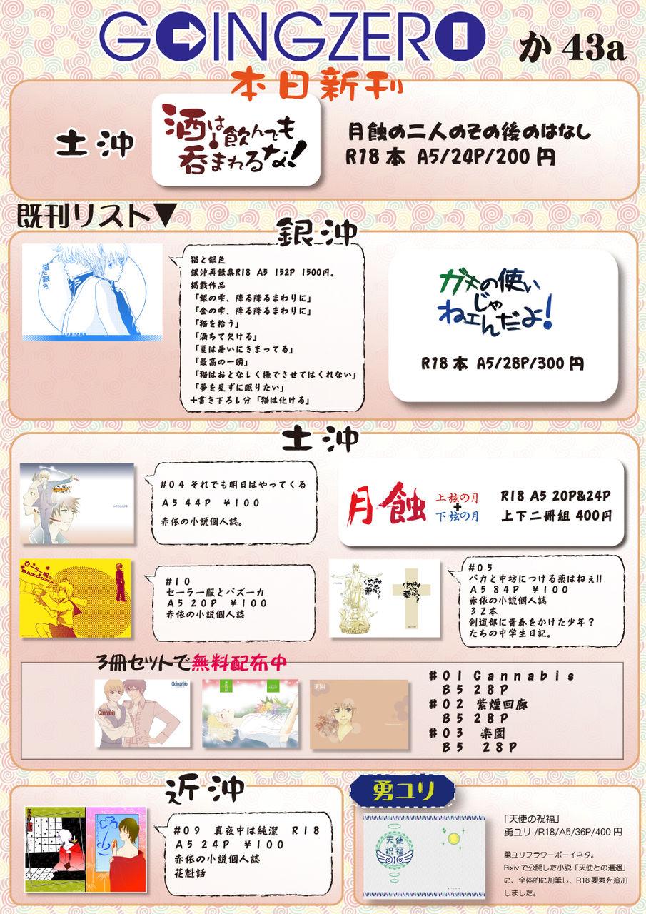 銀魂20181007