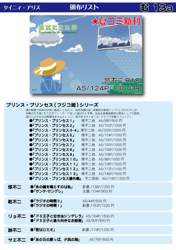 kanban_menu_20180819_大阪
