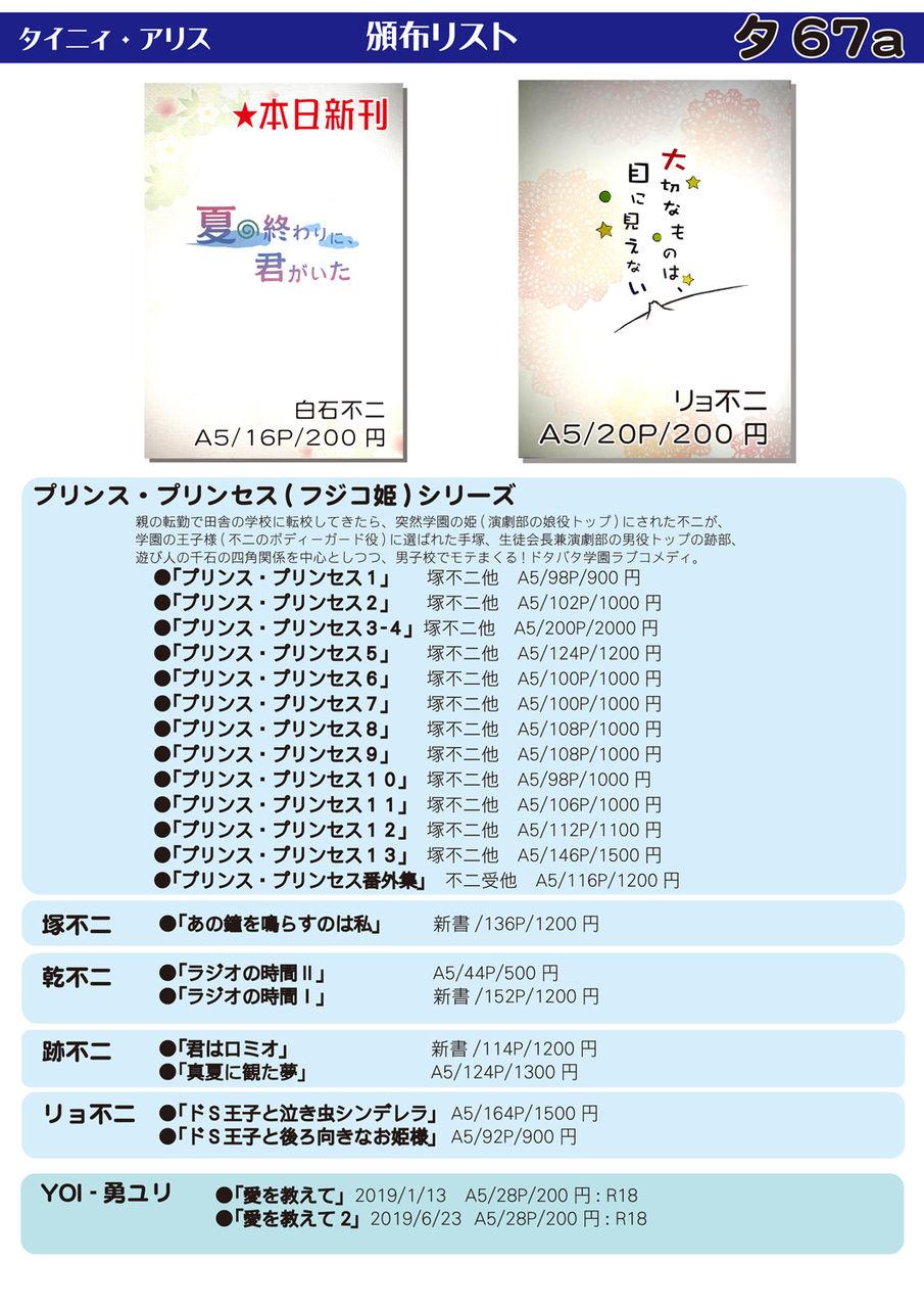 kanban_menu_20190825_大阪