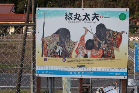 三江線沢谷駅駅名標