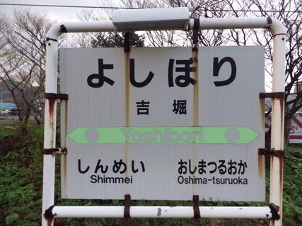 吉堀駅駅名標