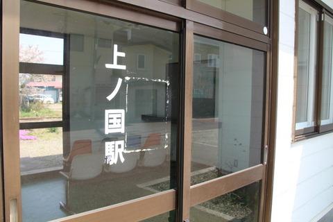 旧上ノ国駅入り口