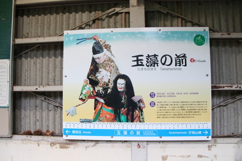 三江線所木駅駅名標