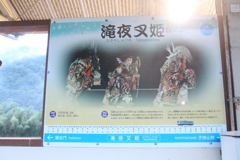 三江線式敷駅駅名標