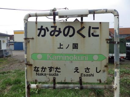 上ノ国駅駅名標
