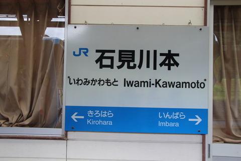 石見川本駅駅名標