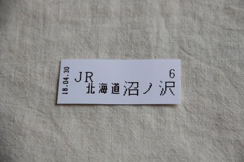 夕張支線沼ノ沢駅整理券