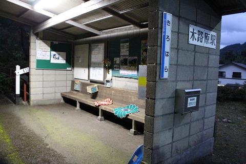 木路原駅駅舎