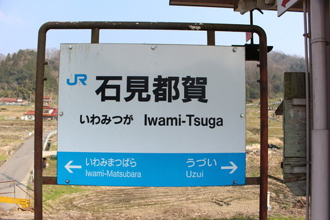 石見都賀駅駅名標