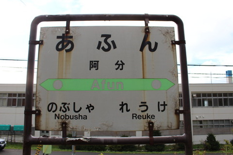 阿分駅駅名標