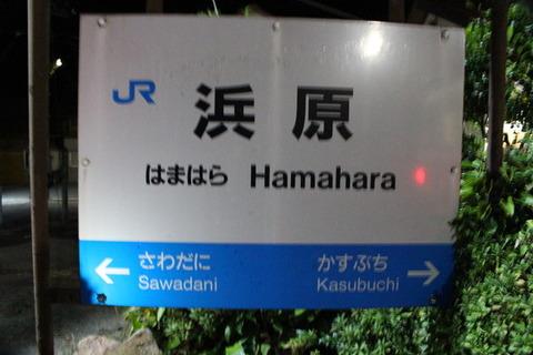 浜原駅駅名標