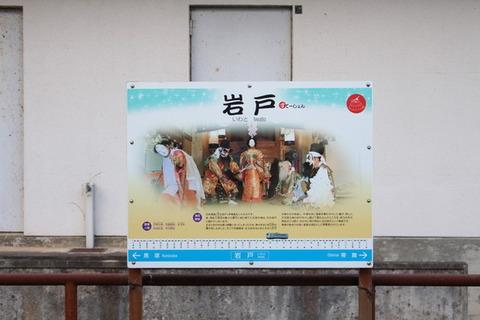 三江線石見簗瀬駅駅名標