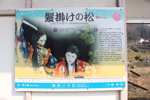 三江線石見都賀駅駅名標