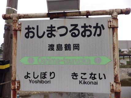 渡島鶴岡駅駅名標