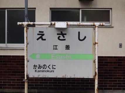 江差駅駅名標