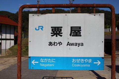 粟屋駅駅名標