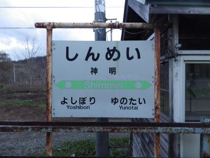 神明駅駅名標