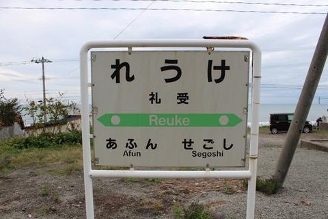 礼受駅駅名標