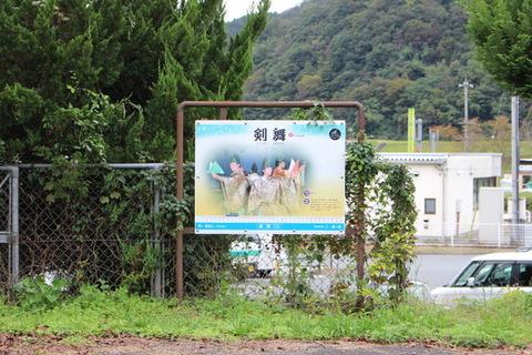 三江線因原駅駅名標