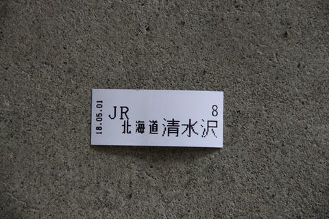 夕張支線清水沢駅整理券