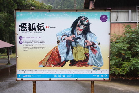 三江線船佐駅駅名標