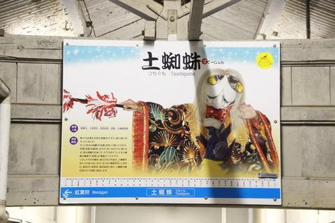 三江線三次駅駅名標