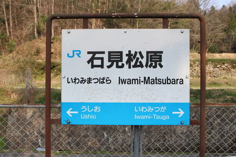 石見松原駅駅名標