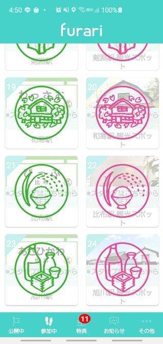 Screenshot_20200813-045053_furari