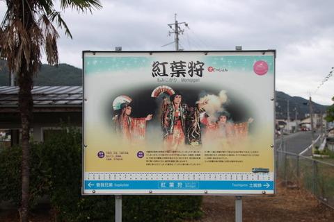三江線尾関駅駅名標
