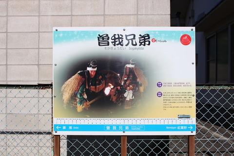 三江線粟屋駅駅名標