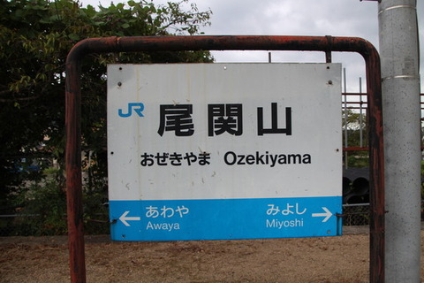 旧尾関駅駅名標
