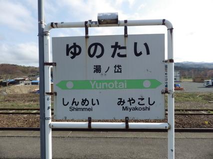 湯ノ岱駅駅名標