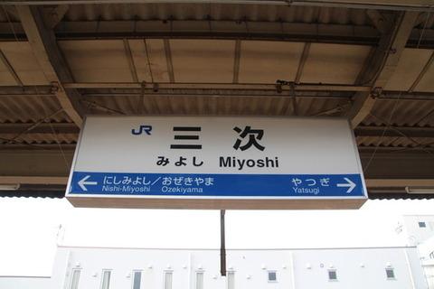 三次駅駅名標
