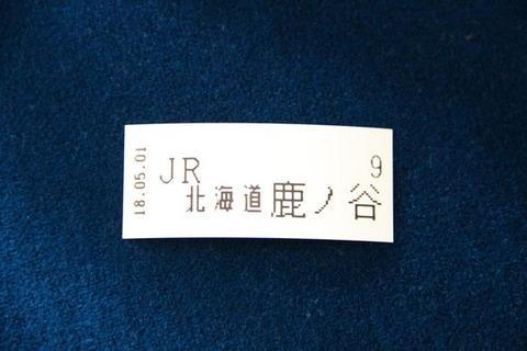 夕張支線鹿ノ谷駅整理券