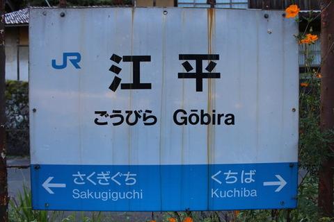 江平駅駅名標