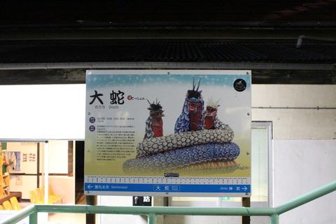 三江線浜原駅駅名標