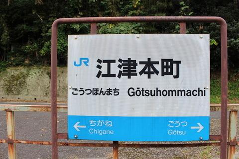 江津本町駅駅名標