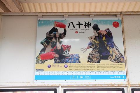 三江線江津駅駅名標