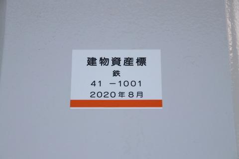 IMG_7630